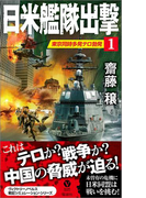 【全1-2セット】日米艦隊出撃(ヴィクトリーノベルス)