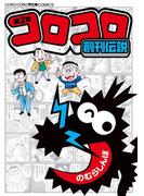 コロコロ創刊伝説 2 (コロコロアニキコミックス)(てんとう虫コミックス)