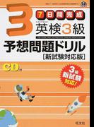 7日間完成英検3級予想問題ドリル 新試験対応版 (旺文社英検書)