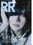 ROCK AND READ 070 有村竜太朗〈Plastic Tree〉