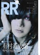 ROCK AND READ 070 有村竜太朗〈Plastic Tree〉