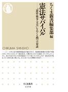 憲法サバイバル 「憲法・戦争・天皇」をめぐる四つの対談 (ちくま新書)(ちくま新書)