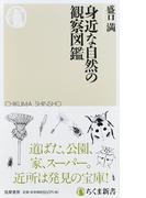 身近な自然の観察図鑑 (ちくま新書)(ちくま新書)