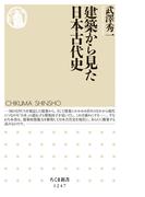 建築から見た日本古代史 (ちくま新書)(ちくま新書)