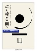 点と線から面へ (ちくま学芸文庫)(ちくま学芸文庫)