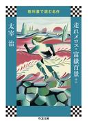 走れメロス・富嶽百景ほか (ちくま文庫 教科書で読む名作)(ちくま文庫)