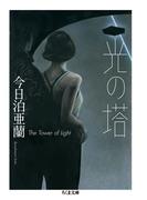 光の塔 (ちくま文庫)(ちくま文庫)