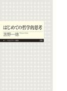 はじめての哲学的思考 (ちくまプリマー新書)(ちくまプリマー新書)