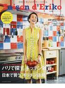 セゾン・ド・エリコ 中村江里子のデイリー・スタイル Vol.06 パリで探す。キッチン雑貨/日本で買う。キッチン道具 (FUSOSHA MOOK)