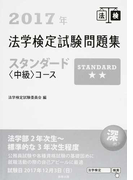 法学検定試験問題集スタンダード〈中級〉コース 2017年