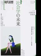 現代思想 vol.45−6 特集社会学の未来