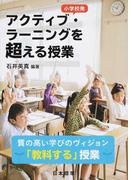 小学校発アクティブ・ラーニングを超える授業 質の高い学びのヴィジョン「教科する」授業