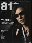 81 JAPAN 2017spring YOSHIKI『WE ARE X』/水曜日のカンパネラ (ぴあMOOK)(ぴあMOOK)