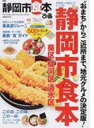 ぴあ静岡市食本 普段使いの絶品メシ全174件