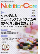 Nutrition Care 患者を支える栄養の「知識」と「技術」を追究する 第10巻3号(2017−3) クックチル&ニュークックチルシステムの使いこなし術を教えます!