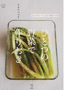 ひとつの野菜で作りおき 色のきれいな5色の副菜100 (料理の本棚)