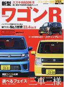 新型SUZUKIワゴンR +選べるフェイス「三車三様」