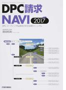 DPC請求NAVI DPCコーディング&請求の完全攻略マニュアル 2017