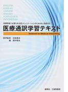 医療通訳学習テキスト 医療現場で必要な多言語コミュニケーションのための6ケ国語対応 ENGLISH KOREAN CHINESE SPANISH PORTUGUESE INDONESIAN