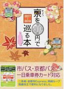 きょうを500円で巡る本 '17〜'18