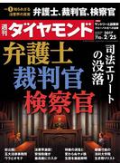 週刊ダイヤモンド 2017年2/25号 [雑誌]