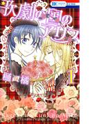 歌劇の国のアリス (1)(花とゆめコミックス)