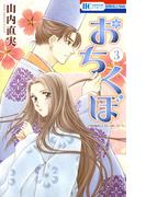 おちくぼ (3)(花とゆめコミックス)