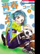青春アウェー (2)(花とゆめコミックス)