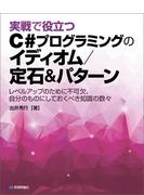 実戦で役立つ C#プログラミングのイディオム/定石&パターン