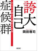 誇大自己症候群 あなたを脅かす暴君の正体(朝日文庫)