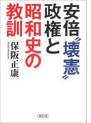 """安倍""""壊憲""""政権と昭和史の教訓(朝日文庫)"""