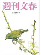 週刊文春 2月23日号