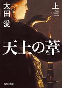 【全1-2セット】天上の葦(角川書店単行本)