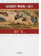 安居院作『神道集』の成立