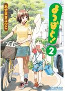 よつばと! 2 (電撃コミックス)(電撃コミックス)