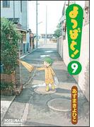 よつばと! 9 (電撃コミックス)(電撃コミックス)