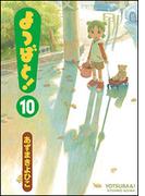 よつばと! 10 (電撃コミックス)(電撃コミックス)