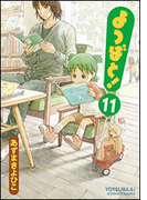 よつばと! 11 (電撃コミックス)(電撃コミックス)
