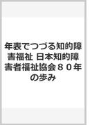 年表でつづる知的障害福祉 日本知的障害者福祉協会80年の歩み