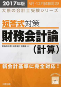 短答式対策財務会計論〈計算〉 公認会計士試験 2017年版 (大原の会計士受験シリーズ)