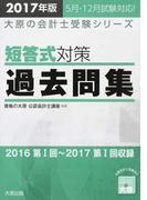 短答式対策過去問集 公認会計士試験 2017年版 (大原の会計士受験シリーズ)