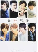 舞台男子 the document Stage Actors' Special Interview & Photos