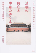 清朝の興亡と中華のゆくえ 朝鮮出兵から日露戦争へ