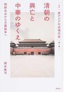 清朝の興亡と中華のゆくえ 朝鮮出兵から日露戦争へ (叢書東アジアの近現代史)