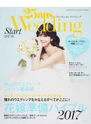 25ans Wedding 結婚準備スタート2017秋 花嫁準備バイブル2017
