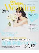 25ans Wedding 結婚準備スタート2017秋 花嫁準備バイブル2017 (FG MOOK)(FG MOOK)