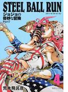 STEEL BALL RUN ジョジョの奇妙な冒険Part7 4 (集英社文庫 コミック版)