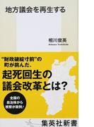 地方議会を再生する (集英社新書)(集英社新書)