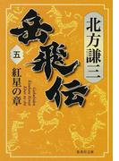 岳飛伝 5 紅星の章 (集英社文庫)(集英社文庫)