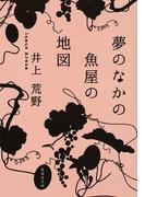 夢のなかの魚屋の地図 (集英社文庫)(集英社文庫)